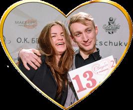 № 13 - Вероника & Женя