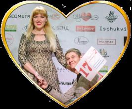 № 17 - Карина & Максим