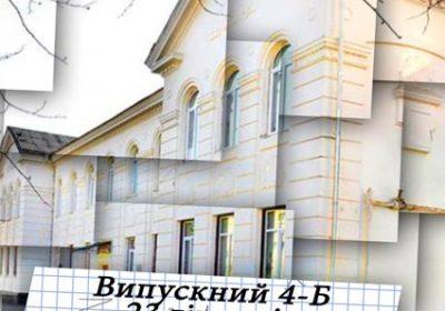 Слова подяки для першої вчительки / Videohd.com.ua / Житомир