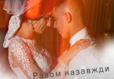 Вступление к свадьбе проект «Весільний день»